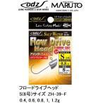 土肥富・ODZ フロードライブヘッド ZH-39-F S(6号)サイズ 0.4, 0.6, 0.8, 1, 1.2g アジ・メバル用ジグヘッド(メール便対応)