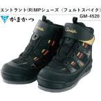 がまかつ GM4520 エントラントMPフェルトスパイクシューズ ブラック 3S
