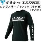 がまかつ・ラグゼ  ロングスリーブ Tシャツ(ラグゼ) LE-3519(定形外郵便対応)
