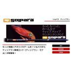 (限定特価・45%OFF)メジャークラフト ソルパラ ティップラン SPS-782ML/TR 鉛スッテ・ティップラン・メタルスッテ ボートエギングロッド