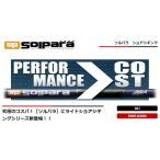 (限定特価・半額・50%OFF)メジャークラフト ソルパラ SPS-1062MH ショアジギング用スピニングルアーロッド