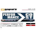 (限定特価・45%OFF)メジャークラフト ソルパラ SPS-1002M シーバス、タチウオ用スピニングルアーロッド