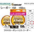 クレハ/Kureha シーガー 150m 7号 フロロカーボンハリス・リーダー 国産・日本製(メール便対応)