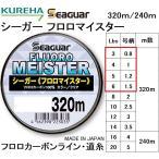 クレハ/Kureha シーガー フロロマイスター 320m 3, 4, 5, 6Lb 0.8, 1, 1.2, 1.5号 フロロカーボンライン国産・日本製Seaguar(定形外郵便対応)