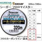 クレハ シーガー フロロマイスター 320m/240m 12, 14, 16, 20Lb 3, 3.5, 4, 5号 フロロカーボンライン(定形外郵便対応)