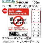 クレハ シーガーでは、ありません! 100m 1, 1.2, 1.5, 2号 4, 5, 6, 8Lb フロロカーボンライン・ハリス・リーダー国産・日本製(メール便対応)