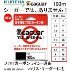 クレハ シーガーでは、ありません! 100m 3.5, 4, 5号 14, 16, 20Lb フロロカーボンライン・ハリス・リーダー国産・日本製(メール便対応)
