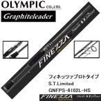 (数量限定特価)オリムピック/Olympic フィネッツァプロトタイプS.T.Limited GNFPS-6102L-HS FINEZZA ライトゲームアジ・メバル  STリミテッド