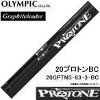 (大型)オリムピック グラファイトリーダー 20プロトンBC  20GPTNS-83-3-BC ボートキャスティング Olympic Graphiteleader PROTONE BC
