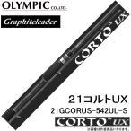 (2021年新製品・予約)オリムピック/Olympic 21コルトUX 21GCORUS-542UL-S ライトゲームアジ・メバルアジングロッドCORTO
