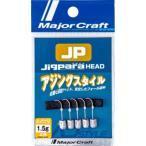 メジャークラフト/MAJORCRAFT ジグパラヘッド アジングスタイル #8 0.4, 0.8, 1, 1.25, 1.5, 1.75, 2.5g アジ・メバル用ジグヘッド JIGPARAHEAD(メール便対応)