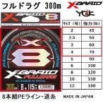 (┐╖└╜╔╩)YGKбждшд─двд▀ XBRAID е╒еые╔еще░X8 300m X002 2, 2.5, 3, 4╣ц 8╦▄┴╚PEещедеє ╣ё╗║бж╞№╦▄└╜ FULLDRAG еие├епе╣еиеде╚(есб╝еы╩╪┬╨▒■)