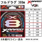 (┐╖└╜╔╩)YGKбждшд─двд▀ XBRAID е╒еые╔еще░X8 300m X002 5, 6, 8, 10╣ц 8╦▄┴╚PEещедеє ╣ё╗║бж╞№╦▄└╜ FULLDRAG еие├епе╣еиеде╚(есб╝еы╩╪┬╨▒■)