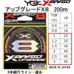 (新製品)YGK・よつあみ XBRAID アップグレードX8 200m X007 1, 1.2, 1.5, 2, 2.5, 3号 8本組PEライン 国産・日本製 UPGRADE エックスブレイド(メール便対応)