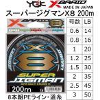 (新製品)YGK・よつあみ XBRAID スーパージグマンX8 200m X012 0.6, 0.8, 1, 1.2, 1.5, 2, 2.5, 3号 8本組PEライン エックスブレイド(メール便対応)