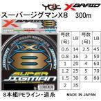(新製品)YGK・よつあみ XBRAID スーパージグマンX8 300m X013 0.6, 0.8, 1, 1.2, 1.5, 2, 2.5, 3, 4, 5, 6号 8本組PEライン エックスブレイド(メール便対応)