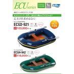 (送料無料)アキレス ECUシリーズ ECU4-942 4人乗り ローボードゴムボート ウッドフロアモデル