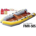 アキレス/Achilles FMR-505 クロオビ FMRシリーズ 5人乗り パワー・ゴムボート ウッドフロアモデル KUROOBI(送料無料)