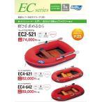 (送料無料)アキレス ECシリーズ EC4-642 4人乗り ローボードゴムボート ウッドフロアモデル