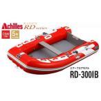 アキレス RD-300IB ライデン RDシリーズ 4人乗り パワー・ゴムボート エアーフロアモデル RAIDEN(送料無料)