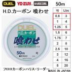 DUEL H.D.カーボン 喰わせ 50m 0.8,1,1.25号 フロロカーボンハリス・リーダー(メール便対応)