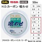 DUEL H.D.カーボン 喰わせ 50m 1.5,1.75,2,2.5,3号 フロロカーボンハリス・リーダー(メール便対応)