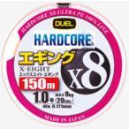 DUEL ハードコアX8エギング 150m 0.6, 0.8, 1, 1.2号 ミルキーオレンジ 8本組PEライン(メール便対応)