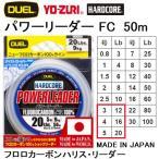 DUEL ハードコア パワーリーダー FC 50m 3,4,5号 12,16,20Lbs フロロカーボンハリス・(メール便対応)
