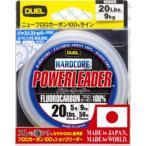 DUEL ハードコア パワーリーダー FC 50m 5号 20Lbs フロロカーボンハリス・(メール便対応)