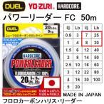 DUEL ハードコア パワーリーダー FC 50m 7,8号 25,30Lbs フロロカーボンハリス・リーダー(メール便対応)