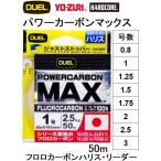 デュエル/DUEL パワーカーボンMAX 50m 0.8, 1, 1.25, 1.5, 1.75, 2, 2.5, 3号 フロロカーボンハリス・リーダー 国産・日本製マックス(メール便対応)