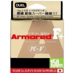 DUEL/デュエル アーマードF+ 150m 0.6, 0.8, 1.0号 ウルトラPEライン コーティングPE 高比重PE 国産・日本製(メール便対応)