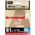 DUEL/デュエル アーマードF+ 100m 0.1, 0.2, 0.3, 0.4号 ウルトラPEライン コーティングPE ライトゲーム用PE 高比重PE 国産・日本製(メール便対応)