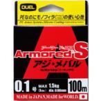 DUEL アーマードS アジ・メバル 100m 0.2, 0.3, 0.4号 アーマーPEライン(メール便対応)