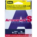 DUEL アーマードS 150m 0.6,0.8,1.0号 アーマーPEライン(メール便対応)