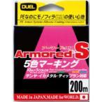 DUEL アーマードS 200m 0.5, 0.6, 0.8, 1.0号 アーマーPEライン(メール便対応)