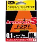 デュエル/DUEL アーマードS トラウト 100m 0.1, 0.2, 0.3, 0.4号 アーマーPEライン コーティング サスペンド 国産・日本製(メール便対応)