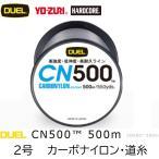 DUEL/デュエル CN500 500m 2号 9Lbs カーボナイロンライン国産・日本製(定形外郵便対応)