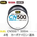 DUEL/е╟ехеиеы CN500 500m 4╣ц 17Lbs елб╝е▄е╩едеэеєещедеє ╣ё╗║бж╞№╦▄└╜(─ъ╖┴│░═╣╩╪┬╨▒■)