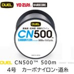 DUEL CN500 500m 4号 17Lbs カーボナイロンライン国産・日本製(定形外郵便対応)