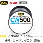 DUEL CN500 500m 6╣ц 25Lbs елб╝е▄е╩едеэеєещедеє(─ъ╖┴│░═╣╩╪┬╨▒■)