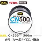 DUEL CN500 500m 6号 25Lbs カーボナイロンライン(定形外郵便対応)