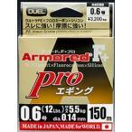 DUEL アーマードF+ Pro エギング 150m 0.6,0.8,1.0号 ウルトラPEライン(メール便対応)