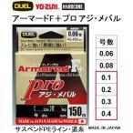 DUEL アーマードF+ Pro アジ・メバル 150m 0.1, 0.2, 0.3, 0.4号 ウルトラPEライン(メール便対応)