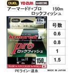 DUEL アーマードF+ Pro ロックフィッシュ 150m 0.6,0.8,1,1.5号 ウルトラPEライン(メール便対応)