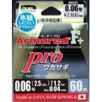 DUEL アーマードF+ Pro ワカサギ 60m 0.06,0.08号 ウルトラPEライン(メール便対応)