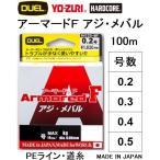 DUEL アーマードF アジ・メバル 100m 0.2, 0.3, 0.4, 0.5号 アーマーPEライン(メール便対応)