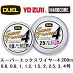 DUEL スーパーエックスワイヤー4 200m 0.6, 0.8, 1, 1.2, 1.5, 2, 2.5, 3, 4号 4本組PEライン国産・日本製(メール便対応)