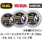 DUEL/デュエル スーパーエックスワイヤー8 150m 0.6, 0.8, 1, 1.2, 1.5, 2号 8本組PEライン国産・日本製 SuperX-wire8(メール便対応)