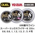 DUEL/е╟ехеиеы е╣б╝е╤б╝еие├епе╣еяедефб╝8 200m 0.6, 0.8, 1, 1.2, 1.5, 2, 2.5, 3, 4╣ц 8╦▄┴╚PEещедеє ╣ё╗║бж╞№╦▄└╜ Super X-wire8(есб╝еы╩╪┬╨▒■)